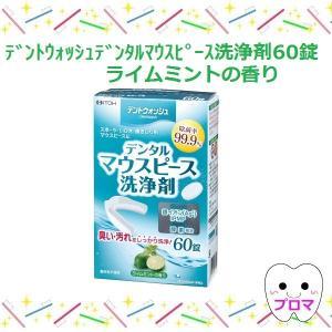 ◆銀イオンとIPMP配合でカビ(カンジダ菌)や細菌を99.9%除菌。 ●酵素配合で汚れを分解洗浄し、...