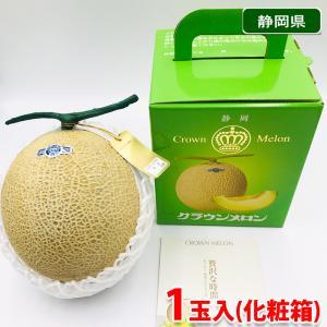 【送料無料】静岡県産 マスクメロン 1玉1.3kg以上(化粧箱入り)|promart-jp