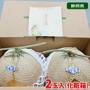 【送料無料】静岡県産 マスクメロン 2玉(約2.8kg)|promart-jp