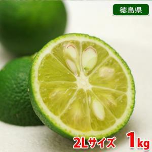 徳島県産 すだち 秀品・2Lサイズ 1kg(化粧箱)|promart-jp