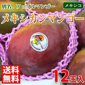 【送料無料】メキシカンマンゴー(アップルマンゴー)KENT種 12玉入り/箱|promart-jp