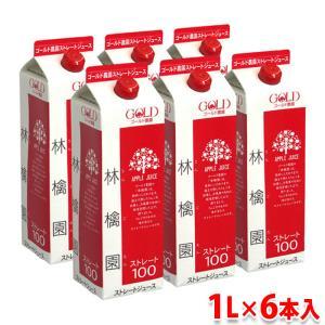 【送料無料】ゴールド農園のりんごジュース 林檎園 1000ml×6本(紙パック)|promart-jp
