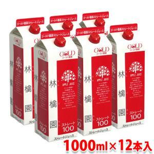 【送料無料】ゴールド農園 りんごジュース 林檎園 1000ml×12本(紙パック)|promart-jp