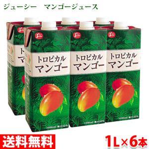 【送料無料】ジューシー トロピカル マンゴージュース 1000ml×6本|promart-jp