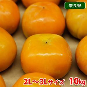 奈良県産 富有柿 秀品・3L(約33玉入り)10kg箱|promart-jp