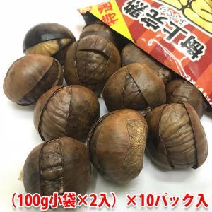 樹上完熟 福栗 (130g×2パック)×10袋入り箱