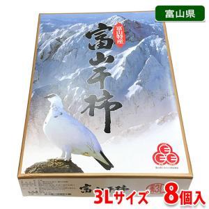 富山干し柿 3Lサイズ 8個入り(化粧箱)|promart-jp