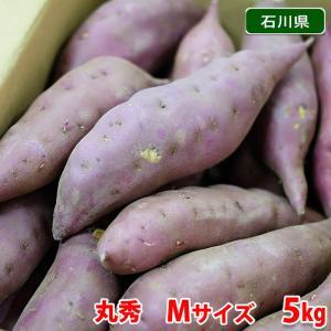 石川県産 五郎島金時 さつまいも 秀品・Mサイズ 5kg|promart-jp