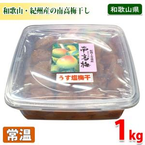 紀州上芳養産 南高梅うす塩梅干 1kg|promart-jp