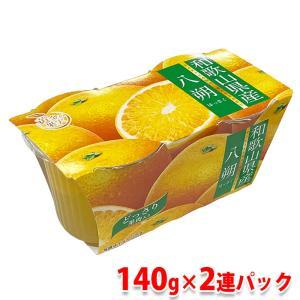 黄金の果実 和歌山県産八朔 ゼリー(140g×2パック)|promart-jp