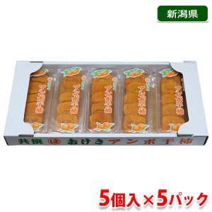 新潟県産 おけさ あんぽ柿 5個入り× 5パック(箱)|promart-jp