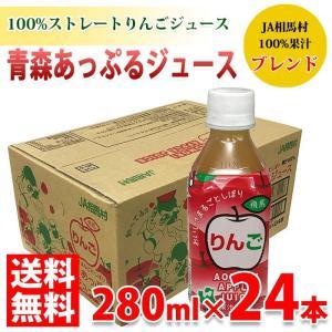 【送料無料】JA相馬村 青森あっぷるジュース 280ml×24本 promart-jp
