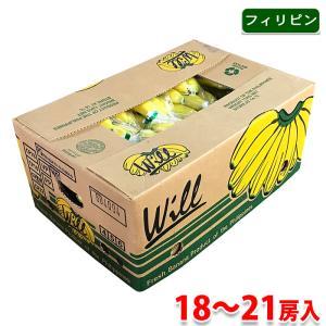 【送料無料】フィリピン産 バナナ Will(ローランド) 18〜21房入り/箱