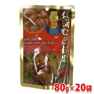 送料無料 有機むき甘栗 80g×20袋入(1箱) promart-jp