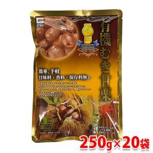 送料無料 有機むき甘栗 250g(125g×2入り)×20袋(1箱) promart-jp