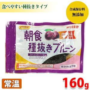 日本食研 朝食 種抜きプルーン 160g 1袋|promart-jp