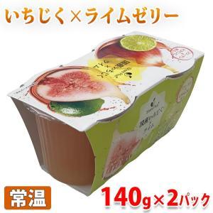 国産いちじく×ライム ゼリー(140g×2パック)|promart-jp