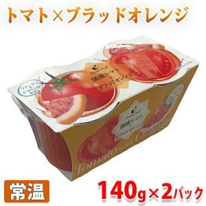 国産トマト×ブラッドオレンジ ゼリー(140g×2パック)|promart-jp