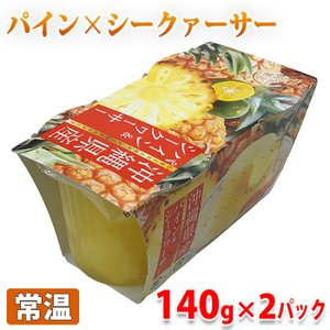 沖縄県産 パイン&シークァーサー ゼリー(140g×2パック)|promart-jp