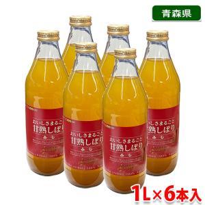 【送料無料】相馬村産・無添加「おいしさまるごと甘熟しぼり」