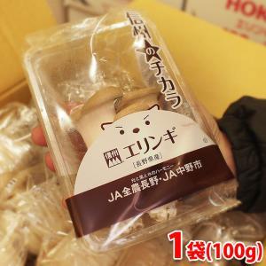 長野県産 エリンギ 秀品 1パック(約100g)|promart-jp