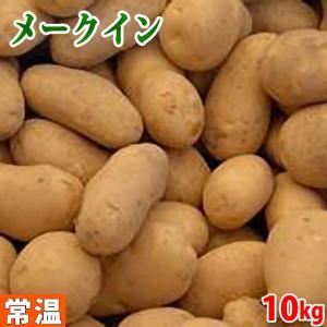 静岡県産 メークイン 10kg|promart-jp