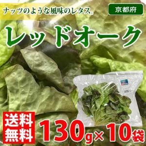 【送料無料】京都府産 レッドオーク 130g×10袋入り(1ケース)|promart-jp