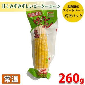 北海道産とうもろこし ピーターコーン(スイートコーン)2Lサイズ 1本入り|promart-jp