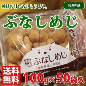 【送料無料】長野県産 しめじ 100g×50パック|promart-jp