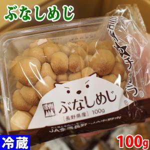 長野県産 しめじ 1パック(100g)|promart-jp