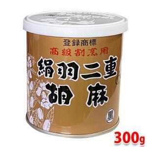 高級割烹用 絹羽二重胡麻 黒(胡麻ペースト) 300g缶|promart-jp