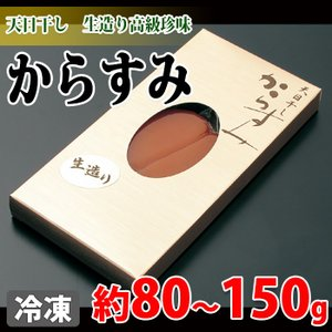天日干し からすみ生造り 約80〜150g(100g前後)|promart-jp