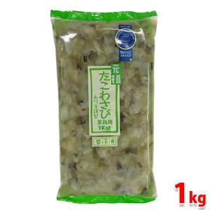 元祖たこわさび 1kg(業務用サイズ)|promart-jp