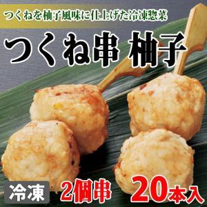 冷凍 国産つくね串・柚子 2個刺 400gパック(20本入) promart-jp