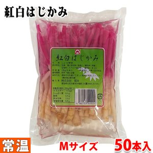 はじかみ紅白(袋) M 220g(50本入)|promart-jp