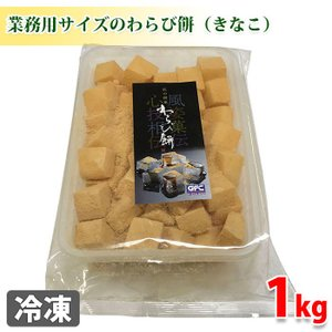 業務用 わらび餅(きなこ)1kg|promart-jp