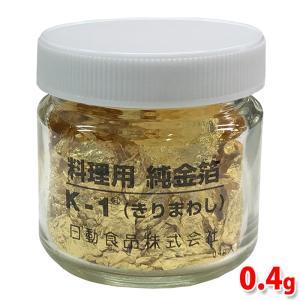 金箔 切りまわし K-1 0.4g(食用金箔/料理用金箔)|promart-jp