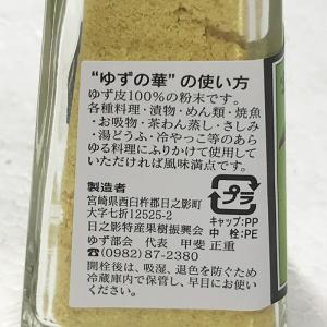 ゆずの華(ゆずの皮粉末) 20g|promart-jp|11