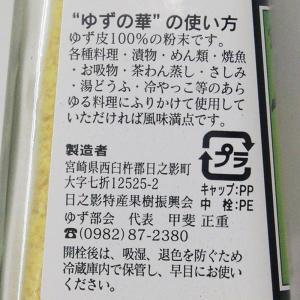 ゆずの華(ゆずの皮粉末) 20g|promart-jp|04