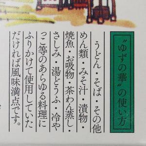 ゆずの華(ゆずの皮粉末) 20g|promart-jp|05