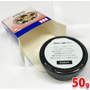 GABAN(ギャバン) ランプフィッシュ キャビア 黒 50g|promart-jp