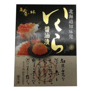 鮭いくら醤油漬け たっぷりの大容量500g! 北海道産 【冷凍】 promart-jp