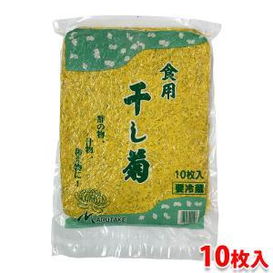 食用 干し菊(業務用) 10枚入り|promart-jp