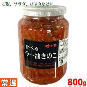 【送料無料】食べるラー油きのこ 800g|promart-jp