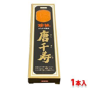 (珍味)からすみ風味 唐千寿 70g|promart-jp