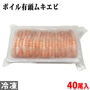ボイル有頭 中ムキエビ(ストレート) 冷凍バナメイ海老 40尾|promart-jp