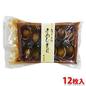 信玄食品 殻入り天然あわび煮貝 12枚入り|promart-jp