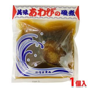 信玄食品 天然あわびの磯煮 約290g|promart-jp