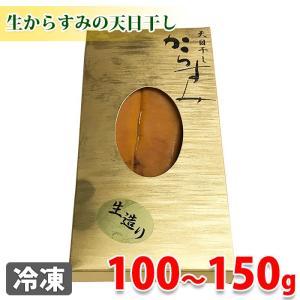 天日干しからすみ 生造り 100g〜150g(不定貫) promart-jp