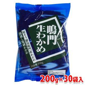 送料無料 鳴門 生わかめ 200g×30袋入り(箱)|promart-jp